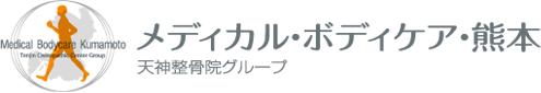 メディカル・ボディケア・熊本 天神整骨院グループ